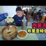 内蒙古布里亚特包子,100元一斤,馅料纯肉丸,阿星喝牛肉干锅茶Nei Mongolia snack Buryat bun in China / 阿星探店Chinese Food Tour