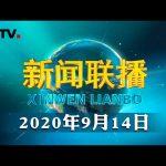 习近平同瑞士联邦主席就中瑞建交70周年互致贺电 | CCTV「新闻联播」20200914 / CCTV中国中央电视台
