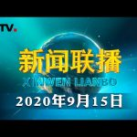 习近平同德国欧盟领导人共同举行会晤 | CCTV「新闻联播」20200915 / CCTV中国中央电视台