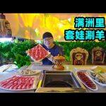 中俄边境小城满洲里,套娃涮肉火锅,阿星讲呼伦贝尔美食避坑指南Matryoshka Hot Pot in Manzhouli,China / 阿星探店Chinese Food Tour