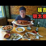 延吉明太鱼啤酒屋,鱼干浑身是宝,阿星品尝玉米温面,火辣蒸鱼Mentai Fish Banquet in Yanji,China / 阿星探店Chinese Food Tour