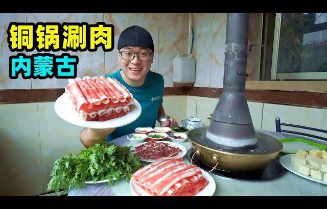 内蒙古铜锅涮肉,清水大锅木炭火,现切羊肉鲜美,阿星雨天涮火锅Nei Mongolia snack beef and mutton hot pot in China / 阿星探店Chinese Food Tour