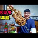 内蒙古烤羊腿,呼伦贝尔草原美味,外皮酥脆羊肉鲜嫩,阿星动手烤Roast leg of lamb in Nei Mongolia,China / 阿星探店Chinese Food Tour