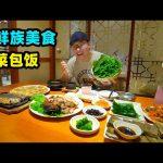 吉林延吉菜包饭,各种蔬菜包肘子肉,蘸酱才是灵魂,阿星一口一个Yanji Snack Vegetables Wrapped Rice in China / 阿星探店Chinese Food Tour