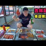 吉林延边东北大串,烧烤好吃全凭串料,辣苦啤酒锅,阿星煮肉蓉面Yanji Street Food Beer Pot in China / 阿星探店Chinese Food Tour