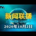 习近平在联合国大会纪念北京世界妇女大会25周年高级别会议上发表重要讲话 | CCTV「新闻联播」 20201002 / CCTV中国中央电视台