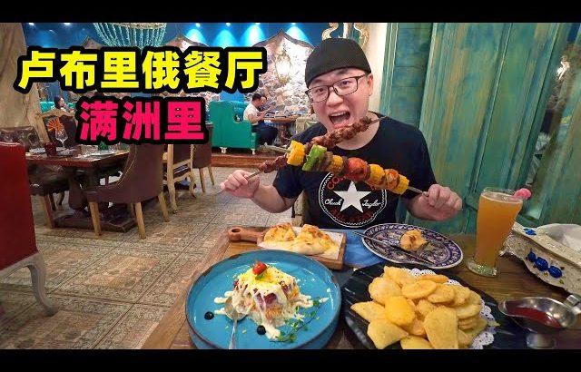 满洲里俄式大肉串,48一串比胳膊长,奶酪包香甜,格瓦斯1度酒精Russian Meat Skewers in Nei Mongolia,China / 阿星探店Chinese Food Tour