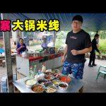 云南傣寨大锅米线,柴火煮肉汤,一桌佐料随便放,阿星凌晨5点吃早餐Xishuangbanna Breakfast Big Pot Rice Noodle in China / 阿星探店Chinese Food Tour