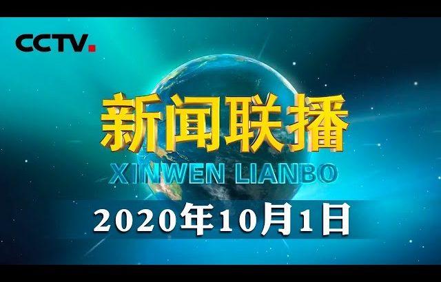 习近平在联合国生物多样性峰会上发表重要讲话 | CCTV「新闻联播」20201001 / CCTV中国中央电视台