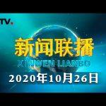 习近平向玻利维亚当选总统阿尔塞致贺电 | CCTV「新闻联播」20201026 / CCTV中国中央电视台