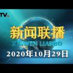 中国共产党第十九届中央委员会第五次全体会议公报 | CCTV「新闻联播」20201029 / CCTV中国中央电视台