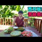 云南西双版纳,阿星吃傣家菜,牛苦肠撒撇,喃咪酸辣,菠萝饭香甜Dai People's Snack Sapie in Xishuangbanna China / 阿星探店Chinese Food Tour