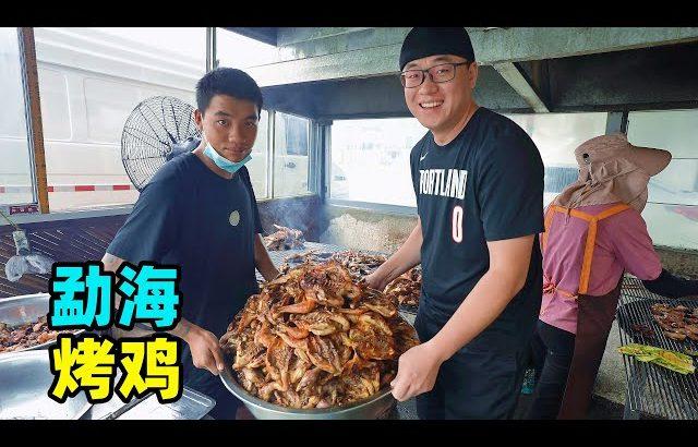 西双版纳勐海烤鸡,国道边小店,铁板碳烤三线肉,阿星品尝哈尼族美食鸡稀饭Menghai snack roast chicken in Xishuangbanna / 阿星探店Chinese Food Tour