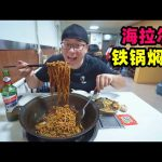 内蒙古铁锅焖面,排骨土豆面条,大铁锅现做,阿星吃东北大拉皮Nei Mongolian Snack Iron Pot Stewed Noodle in China / 阿星探店Chinese Food Tour