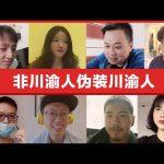 Real VS Fake! 间谍伪装四川人重庆人, 会被发现吗? / Kevin in Shanghai