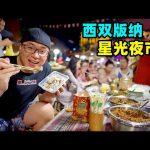 西双版纳星光夜市,六国水上市场,阿星吃越南卷粉,老挝自助火锅Street Foods at Starry Night Market in Xishuangbanna,China / 阿星探店Chinese Food Tour