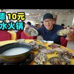 顺德粥水火锅,大米稀饭做汤底,海鲜10元一份,阿星品尝广东鲜味Rice porridge hot pot in Shunde / 阿星探店Chinese Food Tour