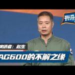 《开讲啦》本期演讲者:赵生 20200808 | CCTV《开讲啦》频道 / CCTV《开讲啦》官方频道