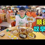阿星广东叹早茶,顺德老牌四星酒店,点心9块9一笼,美味平靓正Cantonese morning tea in Shunde / 阿星探店Chinese Food Tour