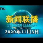 习近平关于《中共中央关于制定国民经济和社会发展第十四个五年规划和二〇三五年远景目标的建议》的说明 | CCTV「新闻联播」20201103 / CCTV中国中央电视台