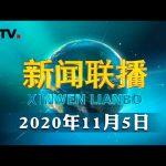 习近平在第三届中国国际进口博览会开幕式上发表主旨演讲 | CCTV「新闻联播」20201105 / CCTV中国中央电视台