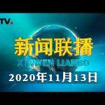 习近平在第三届巴黎和平论坛发表视频致辞 | CCTV「新闻联播」20201113 / CCTV中国中央电视台