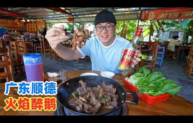 广东顺德火焰醉鹅,整瓶红米白酒炖鹅,阿星吃铁锅鹅汤煮面Cantonese Flaming Drunken Goose in Shunde / 阿星探店Chinese Food Tour