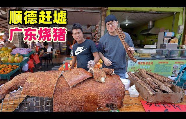 阿星顺德赶墟,广东集市美食,脆皮烧猪,均安鱼饼,甜咸鸡仔饼Cantonese market street snacks in Shunde / 阿星探店Chinese Food Tour