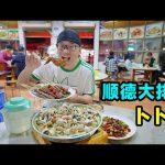 广东顺德老牌大排档,锅气干炒牛河,卜卜蚬鲜美,阿星吃蜂蜜烧烤Food stall snacks in Shunde Guangdong / 阿星探店Chinese Food Tour