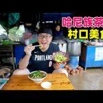 云南版纳南糯山,阿星村口美食半日游,普洱茶小市场,小米辣粉干Pu'er Tea Mountain Snacks in Yunnan / 阿星探店Chinese Food Tour