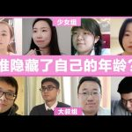 Real VS Fake! 是谁伪装了自己的年龄? (伪装6岁+) Who lied about their ages? / Kevin in Shanghai
