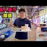 广东碧桂园机器人餐厅,科技感顺德美食,阿星吃机器炒菜煲仔饭Robot Restaurant in Shunde,Guangdong / 阿星探店Chinese Food Tour