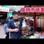 西双版纳集贸市场,云南小吃汇聚,阿星吃大锤牛干巴,糯米饭舂鸡脚Street Foods in Xishuangbanna Market,Yunnan / 阿星探店Chinese Food Tour