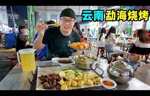 云南烧烤之乡勐海,白天卖菜晚上出摊,铁板烤凉粉,阿星喝牛蹄汤The hometown of barbecue in Xishuangbanna / 阿星探店Chinese Food Tour