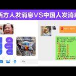 中国人发消息VS西方人发消息 Chinese Texting VS WesternTexting / Kevin in Shanghai