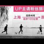 Youtuber请粉丝旅行, 上来就暴走100公里,粉丝: 是我太天真… / Kevin in Shanghai
