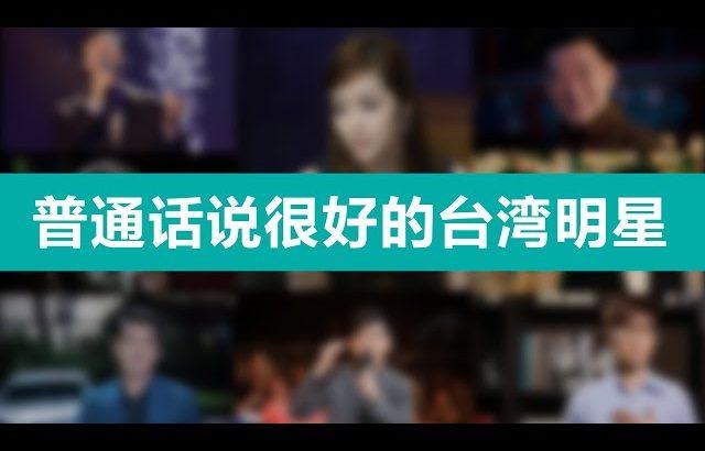 普通话(国语)说得很好的台湾明星 / Kevin in Shanghai