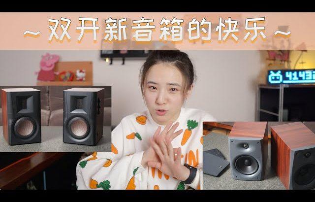 【惠威】两组桌面/支架音箱的开箱试用  音质跨越式提升疗愈狗耳 / TuTu生活志