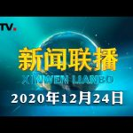 【我们的2020】北京:社区的温暖变化   CCTV「新闻联播」20201224 / CCTV中国中央电视台