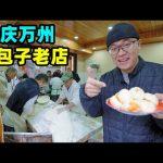万州甘家院曾包子,26年只卖一种馅,红油浸透,重庆早市排队买Street snack buns in Wanzhou, Chongqing / 阿星探店Chinese Food Tour