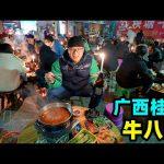 停电也要吃,广西桂林牛八宝,8种牛杂一锅炖,阿星点蜡烛吃火锅Niu Babao Hot Pot in Guilin, Guangxi / 阿星探店Chinese Food Tour
