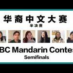 华裔中文大赛! 国外土生土长的华裔中文有多好? ABC Mandarin Contest! / Kevin in Shanghai