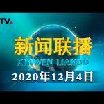习近平接见全军思想政治教育工作会议代表 | CCTV「新闻联播」20201204 / CCTV中国中央电视台