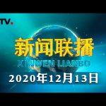 习近平在气候雄心峰会上发表重要讲话 | CCTV「新闻联播」20201213 / CCTV中国中央电视台