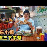 广东小镇三点三,下午茶小吃接地气,阿星吃开平濑粉,钵仔糕Cantonese Afternoon Tea Snacks in Jiangmen / 阿星探店Chinese Food Tour