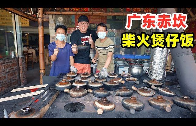 广东赤坎古镇美食三宝,柴火黄鳝煲仔饭,鱼滑豆腐角,三扣糖水Cantonese Claypot rice in Chikan Ancient Town / 阿星探店Chinese Food Tour