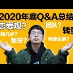 要转型?我的恋爱观? 团队几人?  整牙? 发际线?(年底总结Q&A) / Kevin in Shanghai