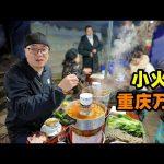 重庆万州小火锅,牛肉肥肠一锅炖,食客坐满街,阿星吃萝卜丝油钱Small hot pot in Wanzhou Night Market,Chongqing / 阿星探店Chinese Food Tour