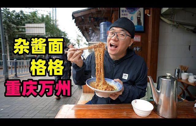 重庆万州杂酱面,肉香酱汁浓郁,阿星吃格格蒸肉,羊肉麻辣细嫩Street Snacks Zajiang Noodle, Gege in Wanzhou / 阿星探店Chinese Food Tour
