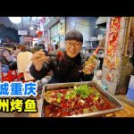 重庆万州烤鱼,古法明火碳烤,现炒香辣料汁,阿星吃鱼汤拌面Wanzhou Grilled Fish in Chongqing / 阿星探店Chinese Food Tour